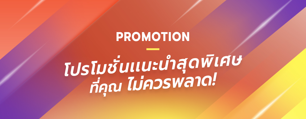 promotion by systems2000