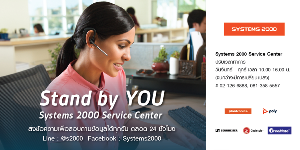 Stand by YOU Systems 2000 Service Center