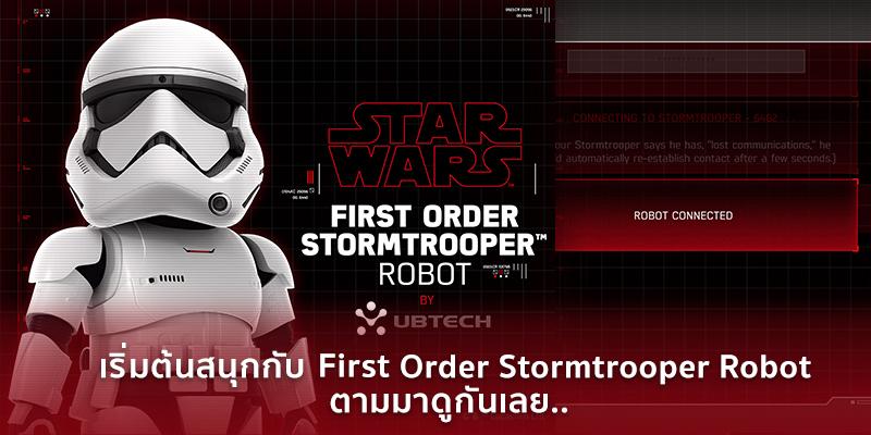 เริ่มต้นสนุกกับ First Order Stormtrooper Robot ตามมาดูกันเลย..