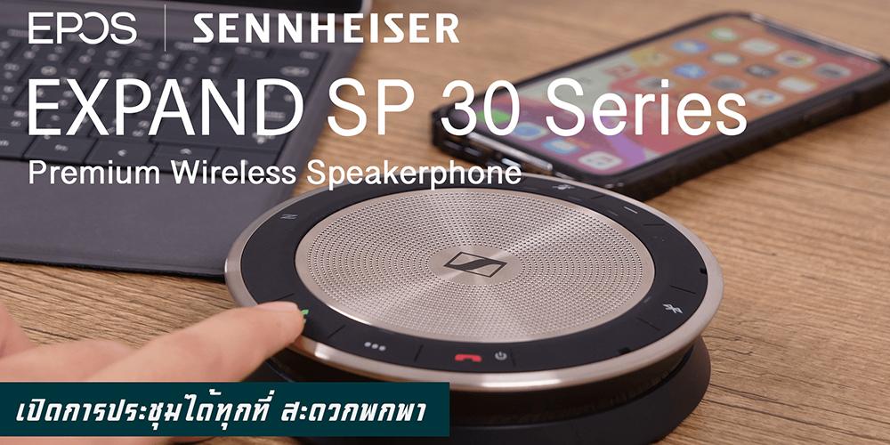 EPOS EXPAND SP30 Series Premium Wireless Speakerphone  พบกับลำโพงเพื่องานประชุมสำหรับมืออาชีพ เปิดการประชุมได้ทุกที่ สะดวกพกพา