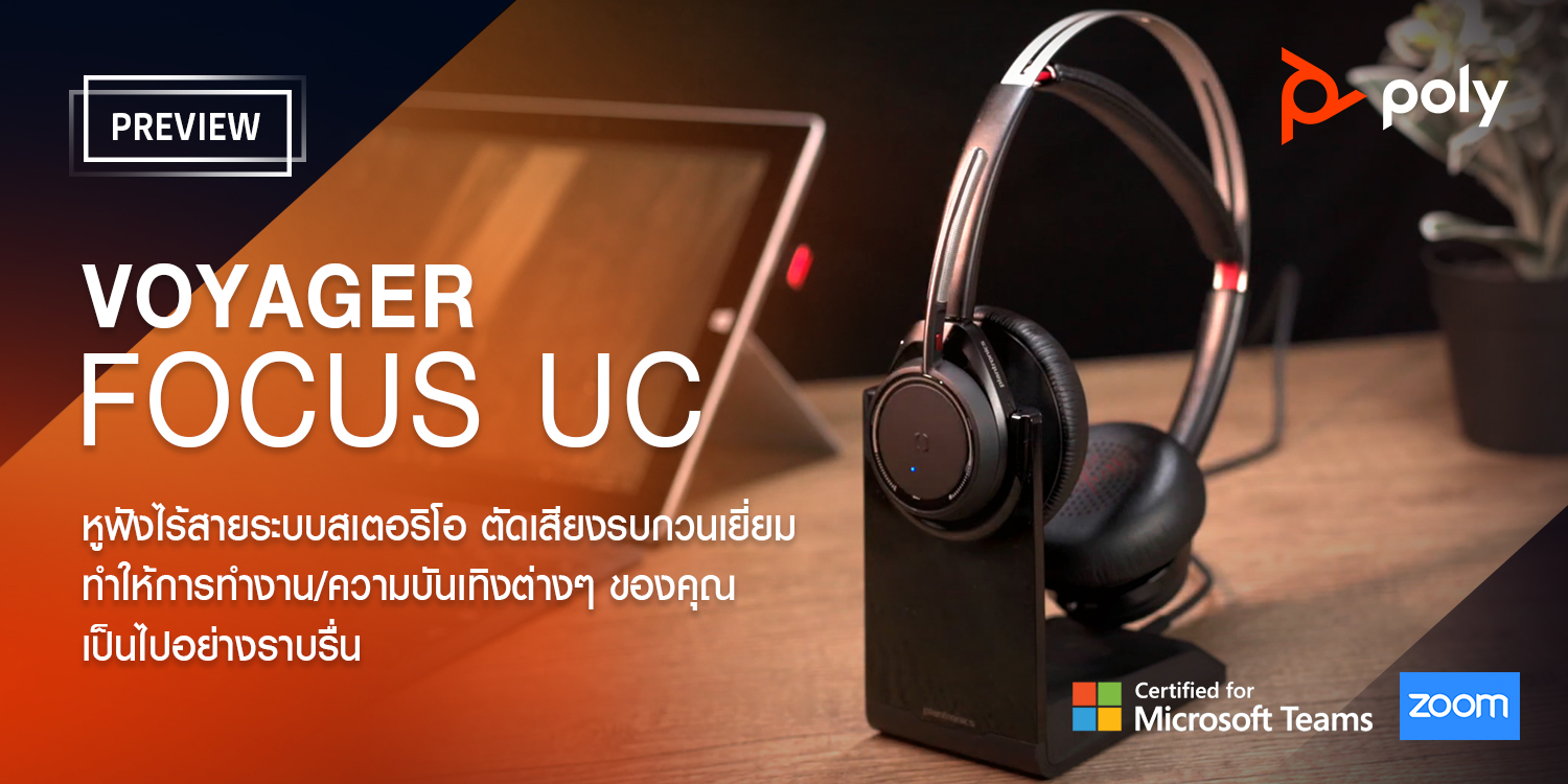 [Preview] POLY | PLANTRONICS VOYAGER FOCUS UC